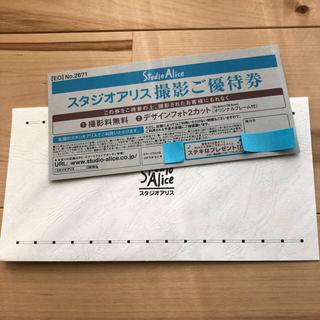 スタジオアリス 撮影ご優待券 2カット 撮影無料 七五三 優待
