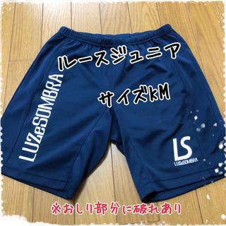 LUZ - ⚽️ルース ジュニア用パンツ KM⚽️
