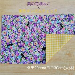 [ハンドメイド] 20×30 紫の花畑ねこ×イエローチェック ランチョンマット(外出用品)