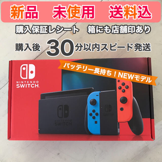 Nintendo Switch -  switch 任天堂 本体