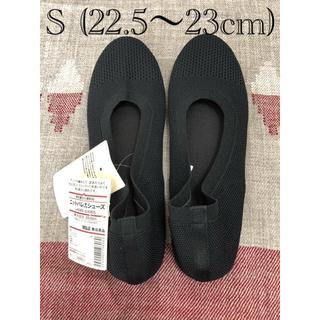 ムジルシリョウヒン(MUJI (無印良品))の無印良品 ニットバレエシューズ 黒 S(22.5〜23cm)    新品(バレエシューズ)