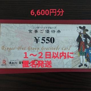 リンガーハット 株主優待 6600円(レストラン/食事券)