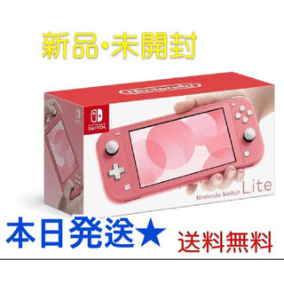 Nintendo Switch - ★新品未開封★Nintendo Switch Liteコーラル