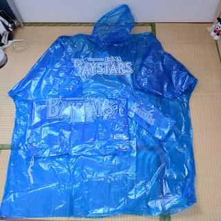 ヨコハマディーエヌエーベイスターズ(横浜DeNAベイスターズ)の横浜DeNAベイスターズ 雨具3点セット カッパ ポンチョ(応援グッズ)