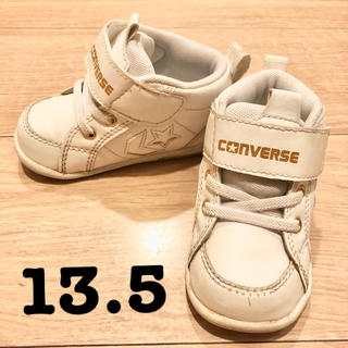 CONVERSE - コンバース ☆ベビーシューズ☆13.5☆ファーストシューズセカンドシューズ