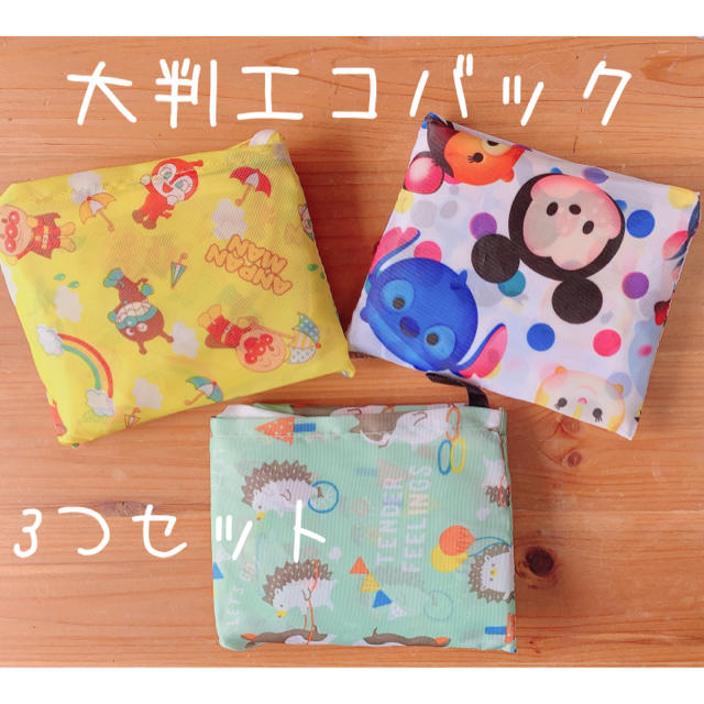 アンパンマン(アンパンマン)のエコバック トートバック 大判 3個セット Disney アンパンマン レディースのバッグ(エコバッグ)の商品写真