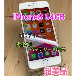 Apple - 【劣化なし】【100%】iPhone 8 64 GB SIMフリー Silver