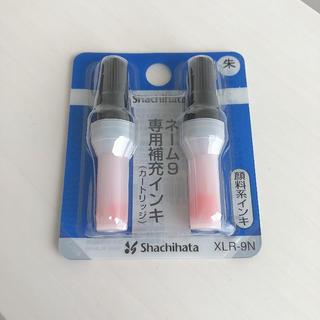 シャチハタ(Shachihata)のシャチハタ ネーム9専用 補充インキ 朱 2本入 XLR-9N スタンプ(印鑑/スタンプ/朱肉)