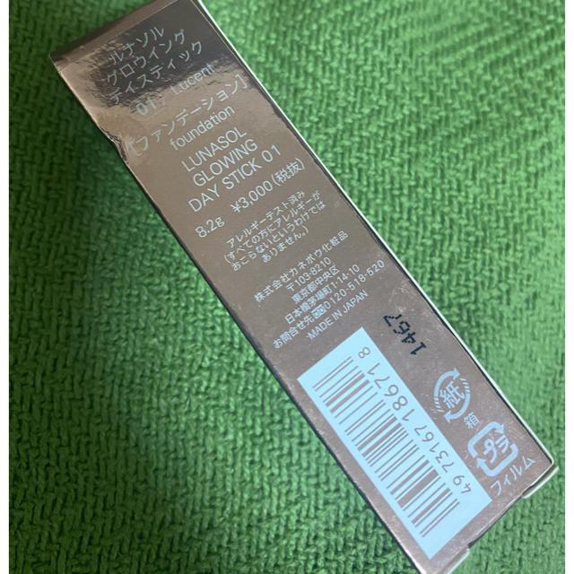 LUNASOL(ルナソル)のルナソル グロウイングスティック01 未使用 コスメ/美容のベースメイク/化粧品(その他)の商品写真