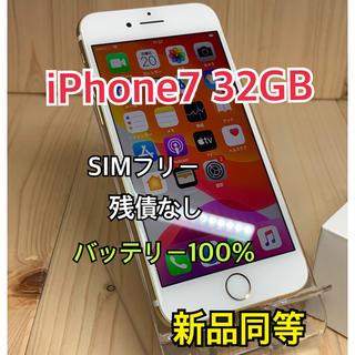Apple - 【未使用に近い】iPhone 7 Gold 32 GB SIMフリー 本体