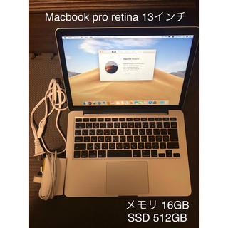 Mac (Apple) - MacBook pro retina 13インチ CTO/512GB/16GB