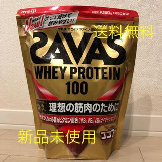 ザバス(SAVAS)のザバス ホエイプロテイン100 ココア味 50食分 1,050g(プロテイン)