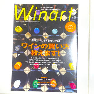 Winart (ワイナート) 2019年 07月号
