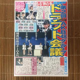 AKB48 - AKB48 第2回大運動会 & 第2回ドラフト会議 ブルーレイ Blu-ray
