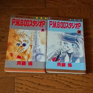 集英社 - 斎藤倫 p.m.6:00スタジオP  全2巻