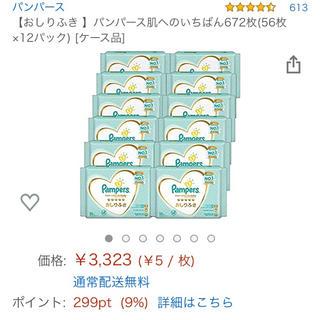 ピーアンドジー(P&G)のパンパース おしりふき 肌へのいちばん 56枚×12(ベビーおしりふき)