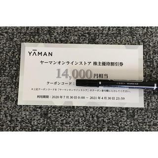 YA-MAN - ヤーマン オンラインストア 株主優待割引券