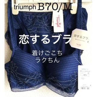 トリンプ(Triumph)の【新品タグ付】triumph/恋するブラ・B70M(定価¥9,130)(ブラ&ショーツセット)