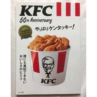 ショウガクカン(小学館)の新品・未読KFC50th Aniversaryやっぱりケンタッキー!クーポン付!(アート/エンタメ/ホビー)