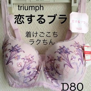 トリンプ(Triumph)の【新品タグ付】triumph/恋するブラ D80(定価¥7,040)(ブラ)