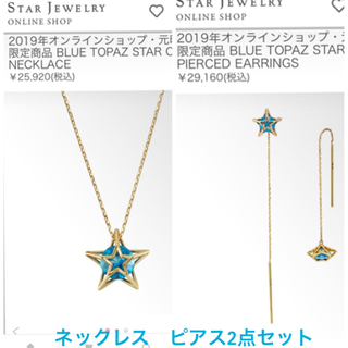 STAR JEWELRY - ブルートパーズスターカットネックレス•ピアス