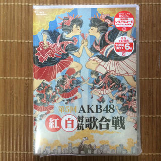 AKB48 - AKB48/第5回 AKB48 紅白対抗歌合戦〈2枚組〉
