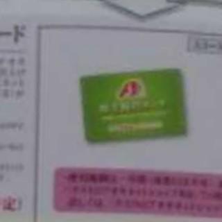 クスリのアオキ株主優待カード