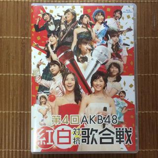 AKB48 - AKB48/第4回 AKB48 紅白対抗歌合戦〈2枚組〉