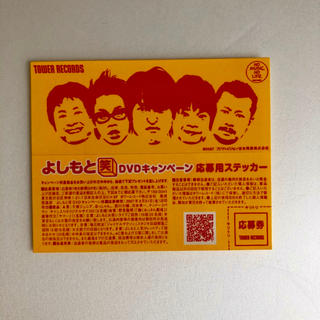 TOWERRECORDS × 吉本興業 よしもと笑DVDキャンペーン ステッカー(お笑い芸人)