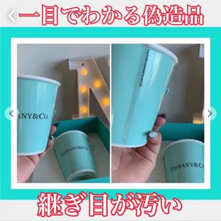 Tiffany & Co. - ⚠️ティファニーマグカップ偽造品注意⚠️