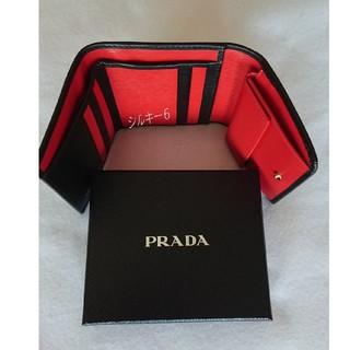 PRADA - プラダ PRADA 3つ折り財布 ミニウォレット バイカラー 新品 未使用