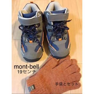 モンベル(mont bell)のモンベルトレッキングシューズ19センチと手袋セット(アウトドアシューズ)