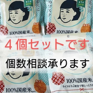イシザワケンキュウジョ(石澤研究所)の毛穴撫子 お米のマスク  (10枚入) 4個セット(パック/フェイスマスク)