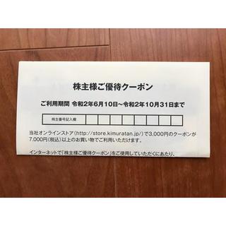 キムラタン(キムラタン)のキムラタン  オンラインクーポン②(ショッピング)