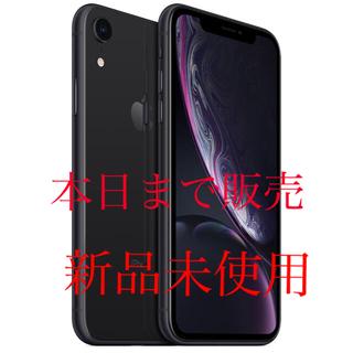 iPhone - iPhoneXR 64GB ブラック 新品未使用 simフリー