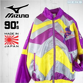 ミズノ(MIZUNO)の90s MIZUNO マルチカラー ナイロンジャケット O ウインドブレーカー(ナイロンジャケット)