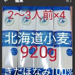 北海道小麦きたほなみ100%使用ひやむぎうどんそうめん合わせて910 G(麺類)