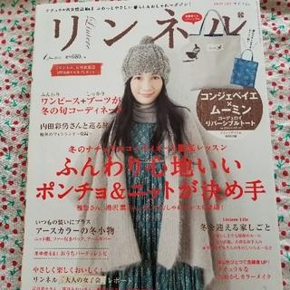 ミナペルホネン(mina perhonen)の【レア】リンネル創刊号/2011.1月号(ファッション)