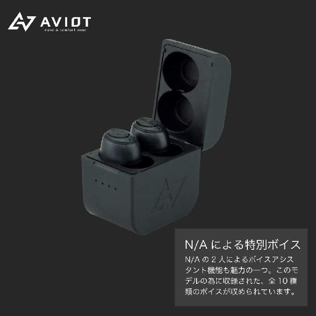 Avoid(アヴォイド)の錦戸亮 赤西仁 AVIOT TE-D01gv-na イヤホン bluetooth スマホ/家電/カメラのオーディオ機器(ヘッドフォン/イヤフォン)の商品写真
