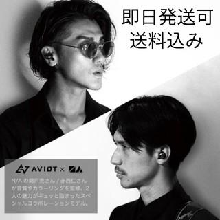 Avoid - 錦戸亮 赤西仁 AVIOT TE-D01gv-na イヤホン bluetooth