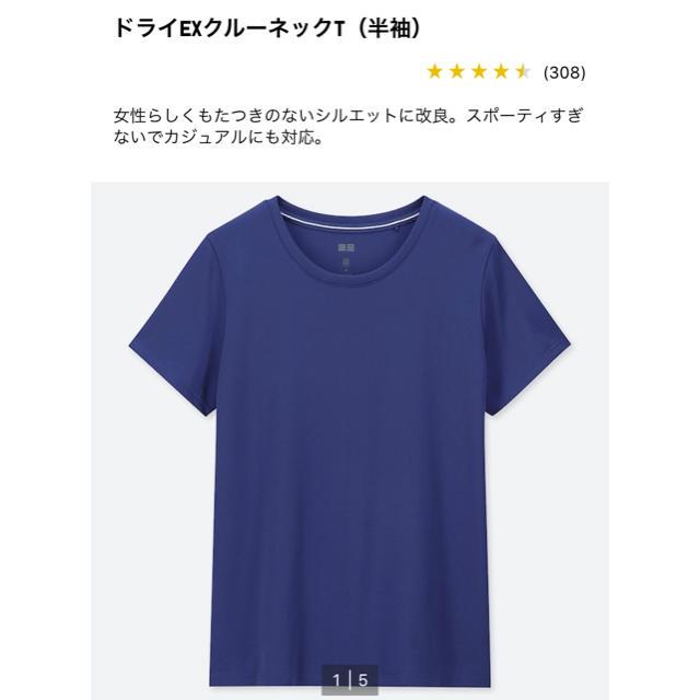UNIQLO(ユニクロ)のユニクロ 新品未使用 ドライEXクルーネックT(半袖) 青 M レディースのトップス(Tシャツ(半袖/袖なし))の商品写真