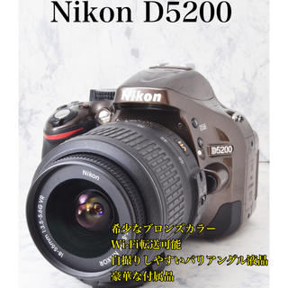 Nikon - 希少なブロンズ●簡単自撮り●Wi-Fi転送●2410万画素●ニコン D5200