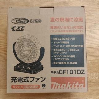 マキタ 充電式ファン羽根径18cm(10.8V) CF101DZ