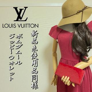 ルイヴィトン(LOUIS VUITTON)の♡㊴♡ 鑑定済み 新品未使用品同様 ルイヴィトン ヴェルニ 赤 長財布 (財布)