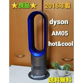 Dyson - ダイソン 扇風機 AM05ホット&クール2016年製リモコン・説明書付き