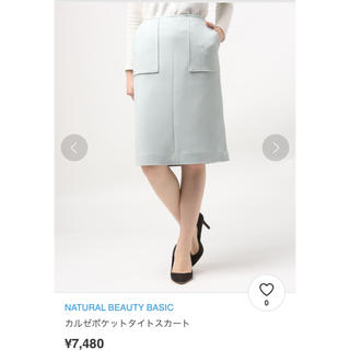 ナチュラルビューティーベーシック(NATURAL BEAUTY BASIC)のNatural Beauty Basic カルゼポケットタイトスカート(ひざ丈スカート)