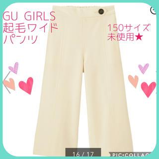 GU - GU GIRLS 起毛ワイドパンツ ★ 150サイズ 美品 送料込