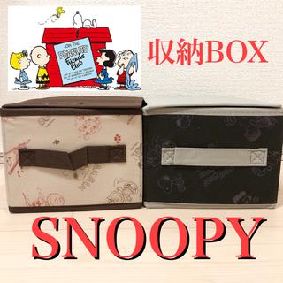 スヌーピー(SNOOPY)の2個セット 収納ボックス おしゃれ スヌーピー 小物入れ 収納ケース 折りたたみ(ケース/ボックス)