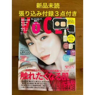 コウダンシャ(講談社)の☆未読☆ VOCE ヴォーチェ 最新号 2020年11月号 雑誌+張り込み付録(美容)