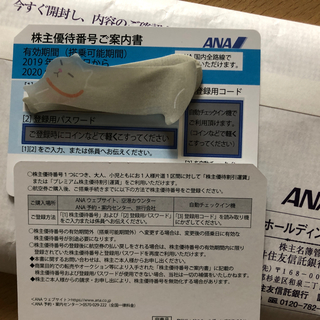ANA(全日本空輸) - ANA全日空株主優待番号ご案内書